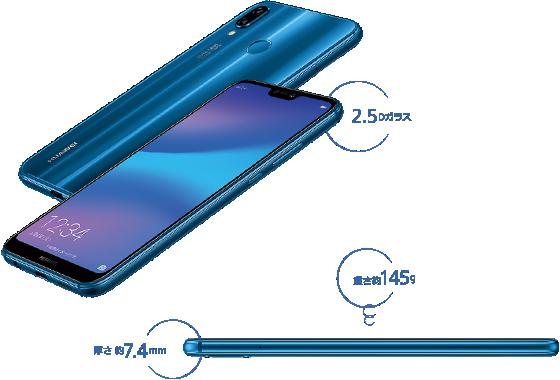 Huawei P20 lite 特徴まとめ (10)