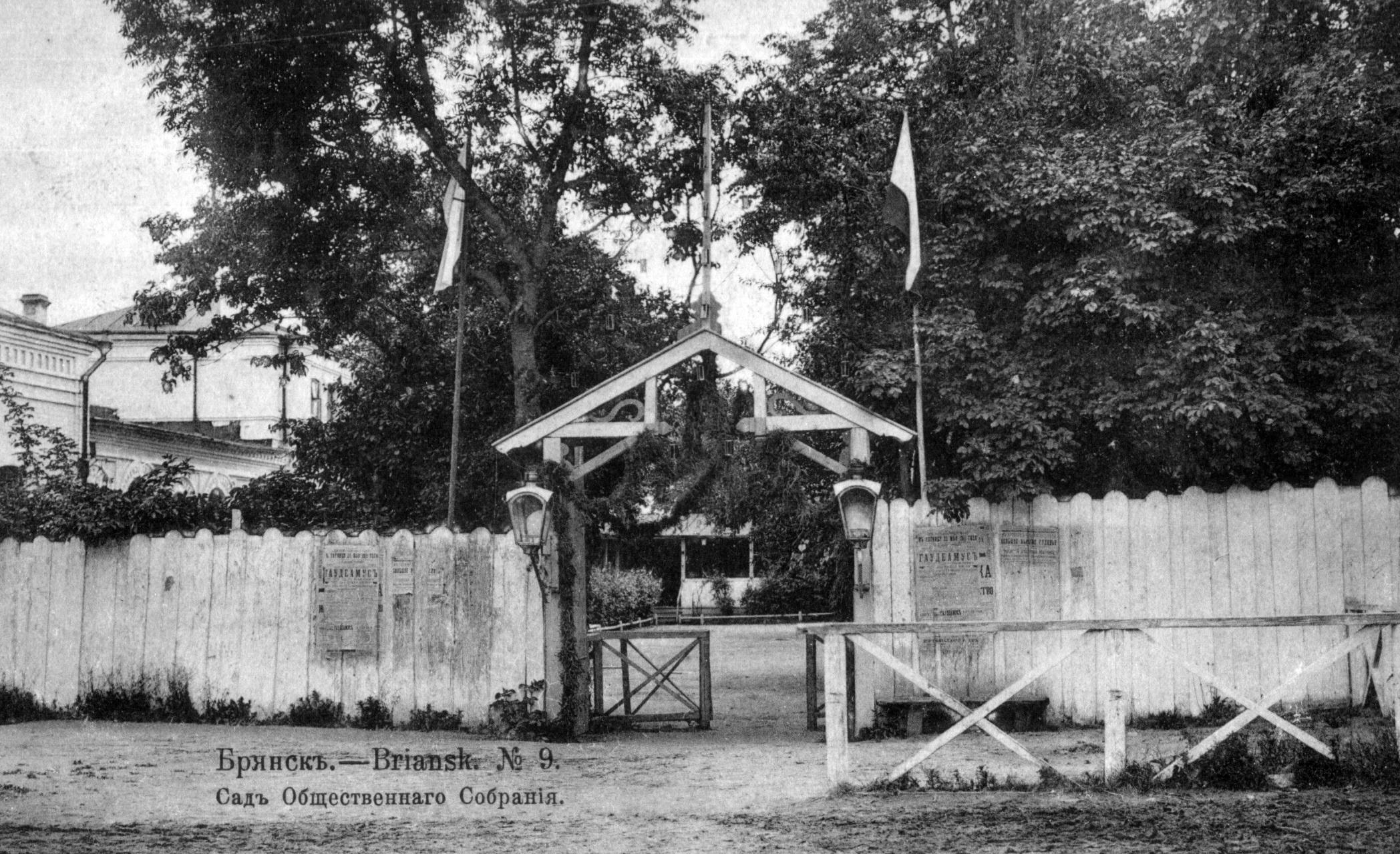 Сад Общественного собрания