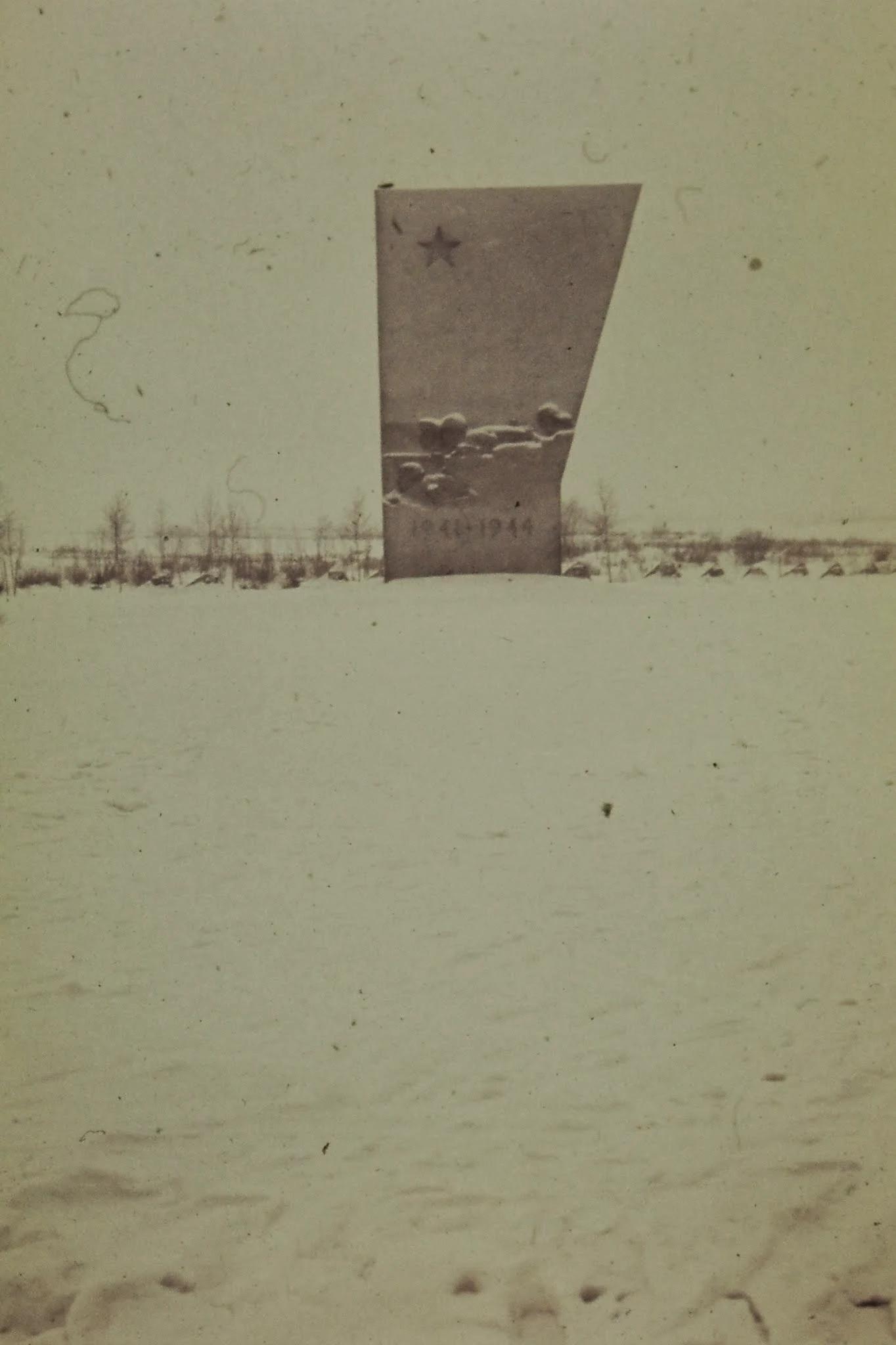 Военный мемориал на бывшей линии фронта под Ленинградом