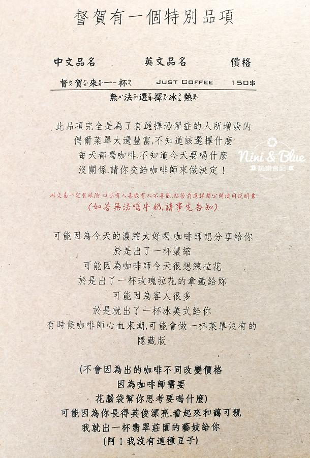督賀 咖啡menu 菜單02