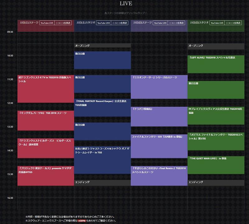 スクウェア・エニックス TGS 2018 ステージスケジュール