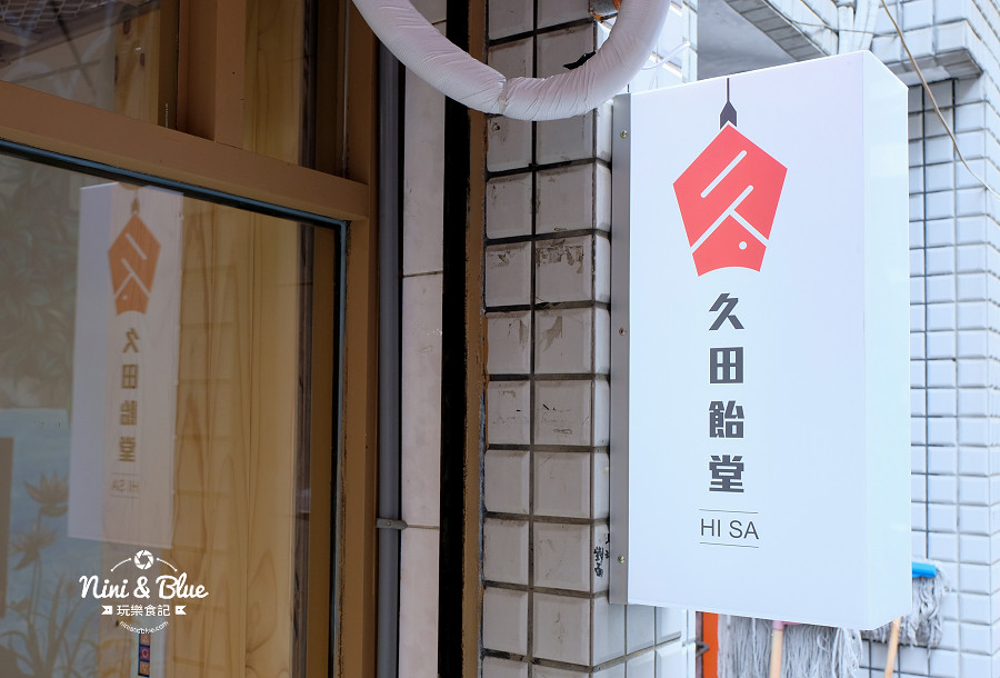 久田飴堂.第二市場03