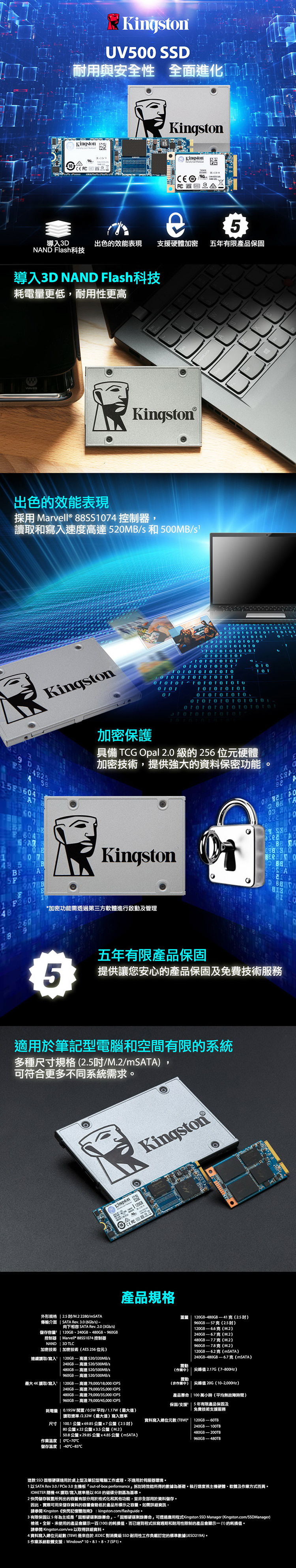 KingSton 金士頓 UV500 240GB