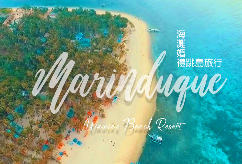 [菲律賓海島] Marinduque Wawie's Beach Resort 海灘婚禮/跳島旅行/不用搭飛機也能去海島攻略