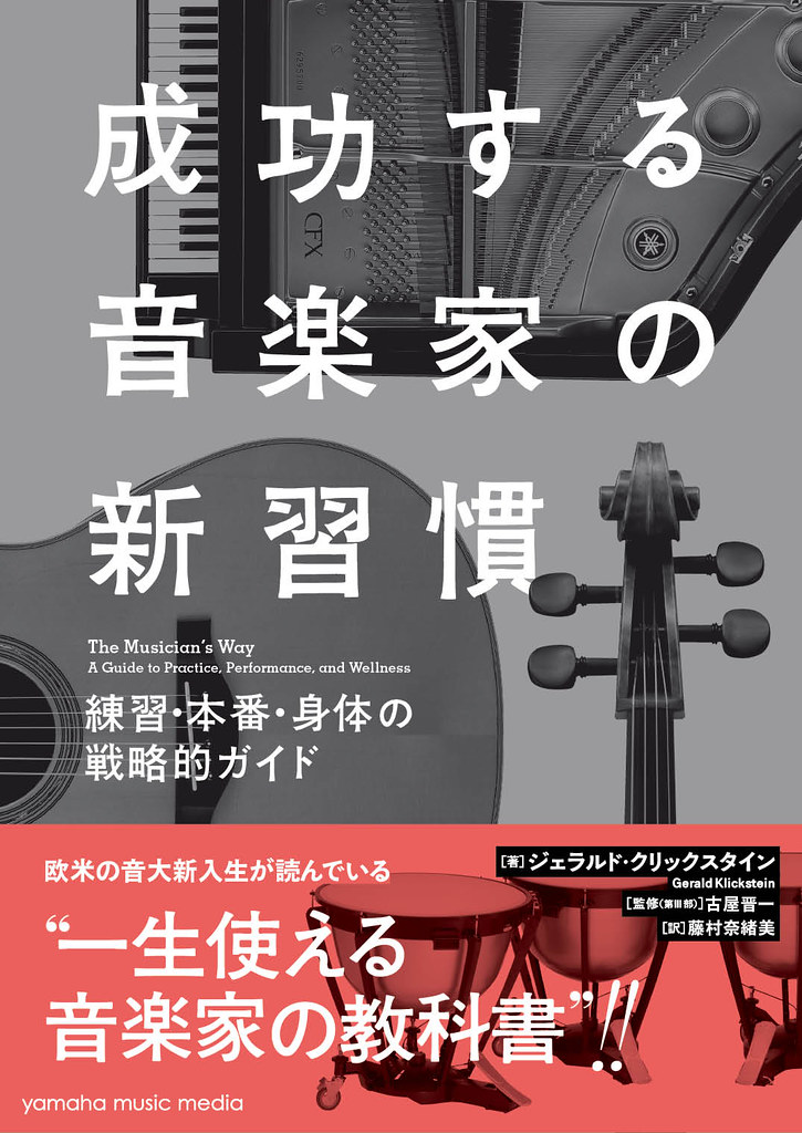 Cover design of The Musician's Way Japanese Translation