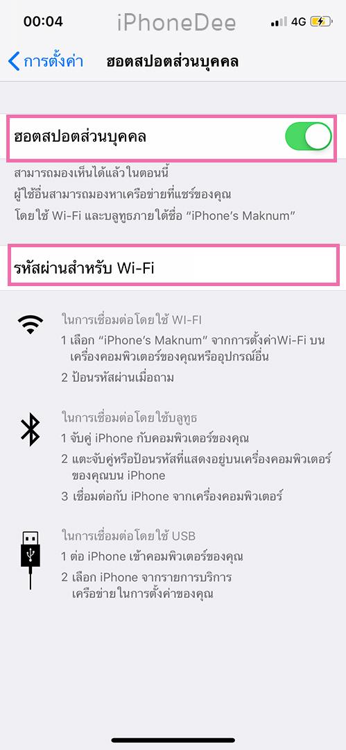 iPhone-Hotspot02
