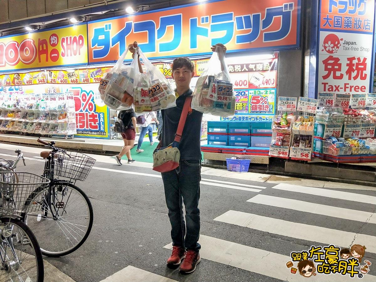 大國藥妝(Daikoku Drug)日本免稅商店-39