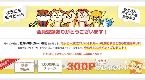 moppy-toroku07