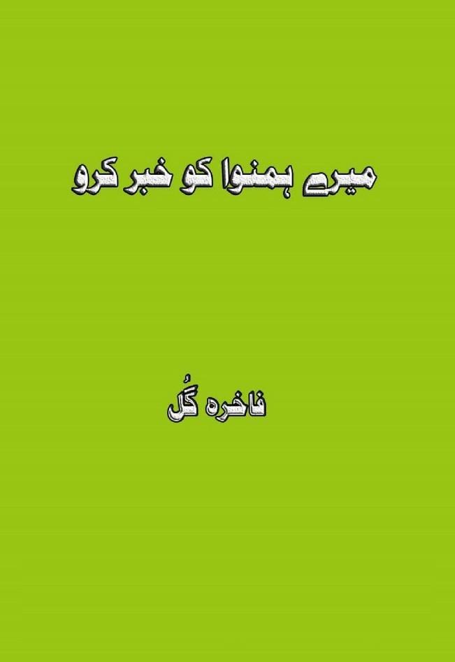 Mere Hamnawa Ko Khabar Karo Complete Novel By Fakhra Gul