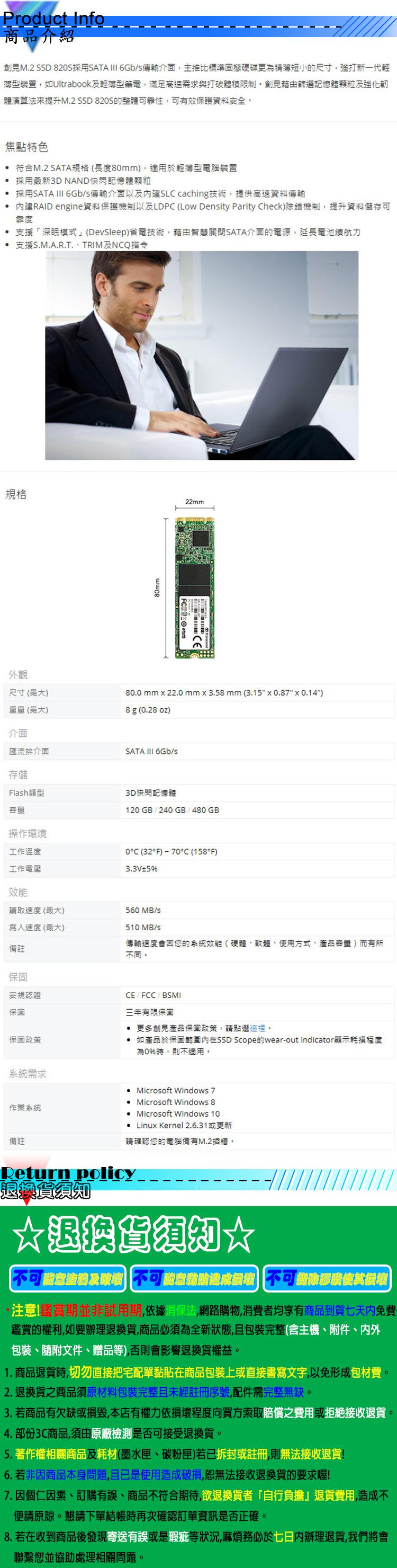 創見240GB MTS820固態硬碟