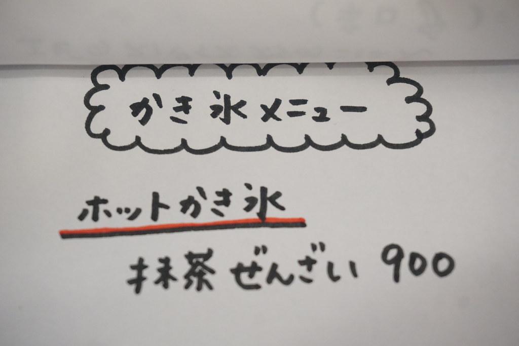 八(豊島園)