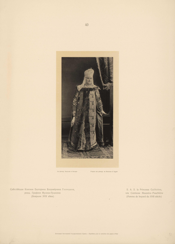 Светлейшая Княгиня Екатерина Владимировна Голицына, рожд. Графиня Мусина-Пушкина