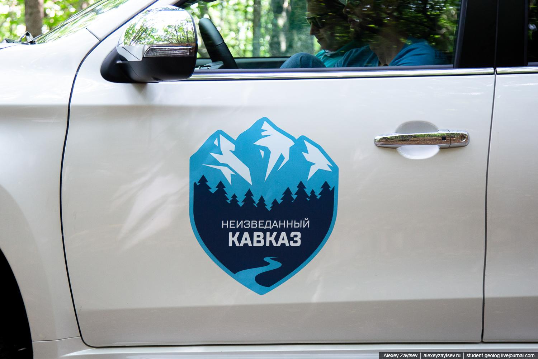 Экспедиция Неизведанный Кавказ Ингушетия Чечня Дагестан