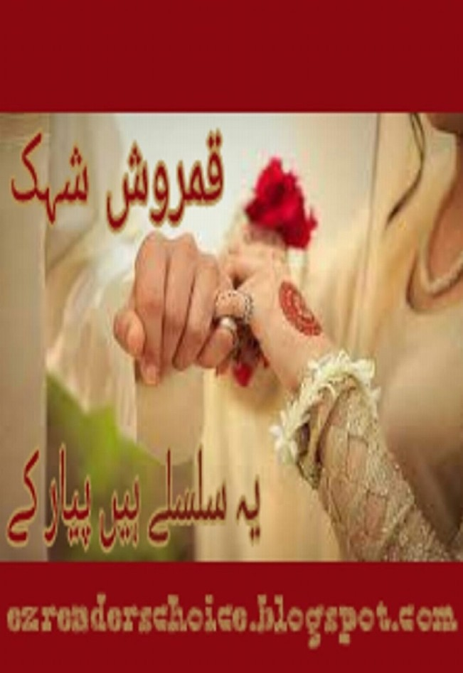 Yeh Silsily Hain Pyar K is a very well written complex script novel which depicts normal emotions and behaviour of human like love hate greed power and fear, writen by Qamrosh Ashok , Qamrosh Ashok is a very famous and popular specialy among female readers