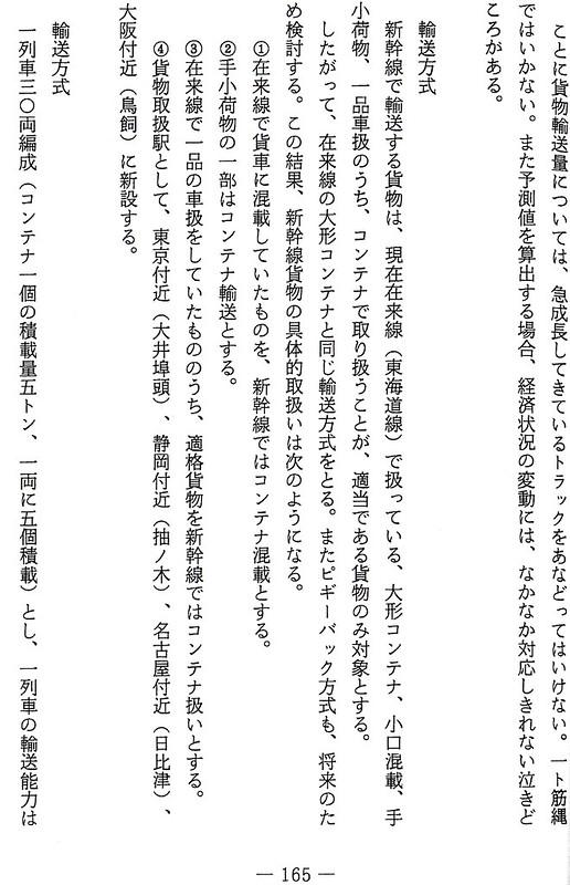 貨物新幹線は世界銀行向けのダミーというのは嘘 (9)