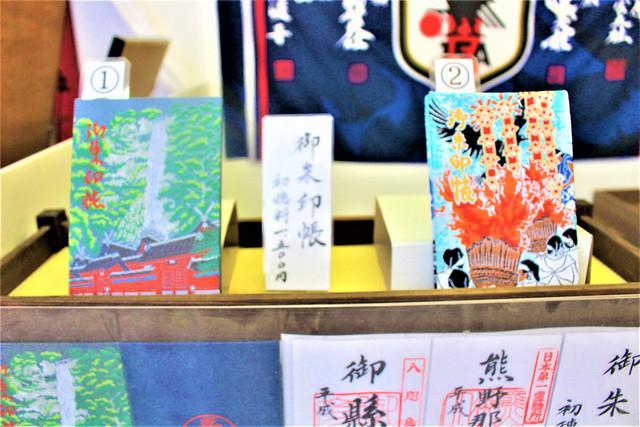 熊野那智大社のオリジナル御朱印帳