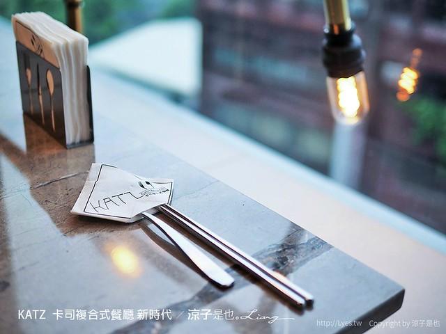 KATZ  卡司複合式餐廳 新時代 16