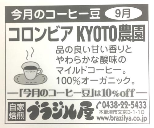 9月のコーヒー