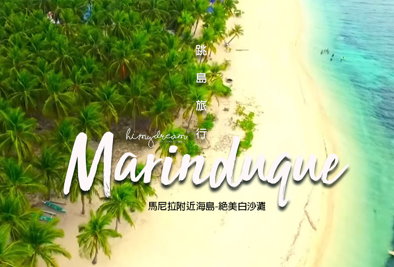 [菲律賓海島] Marinduque 馬尼拉附近海島/白沙灘單車環島/跳島旅行/不用搭飛機也能去海島攻略