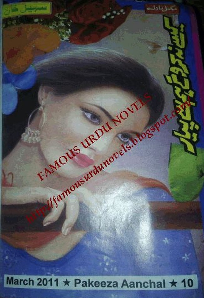 Kesy Na Karo Gy Hum Se Pyar Complete Novel By Mrs Sohail Khan