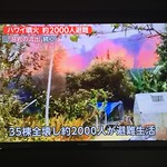 Catching up on the Big Island eruption in Japan Watching the news in Japanese about the eruption on the Big Island.