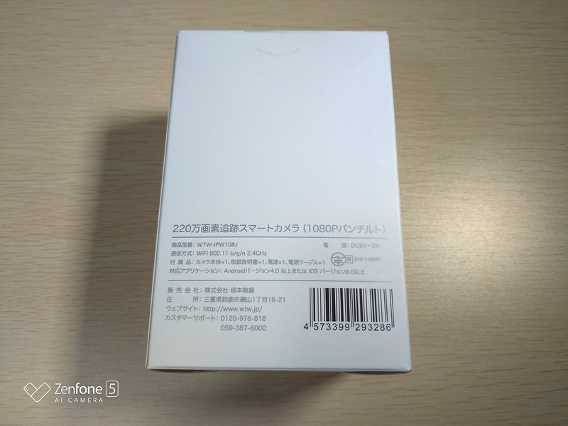 塚本無線 BESTCAM 108J 開封レビュー (4)
