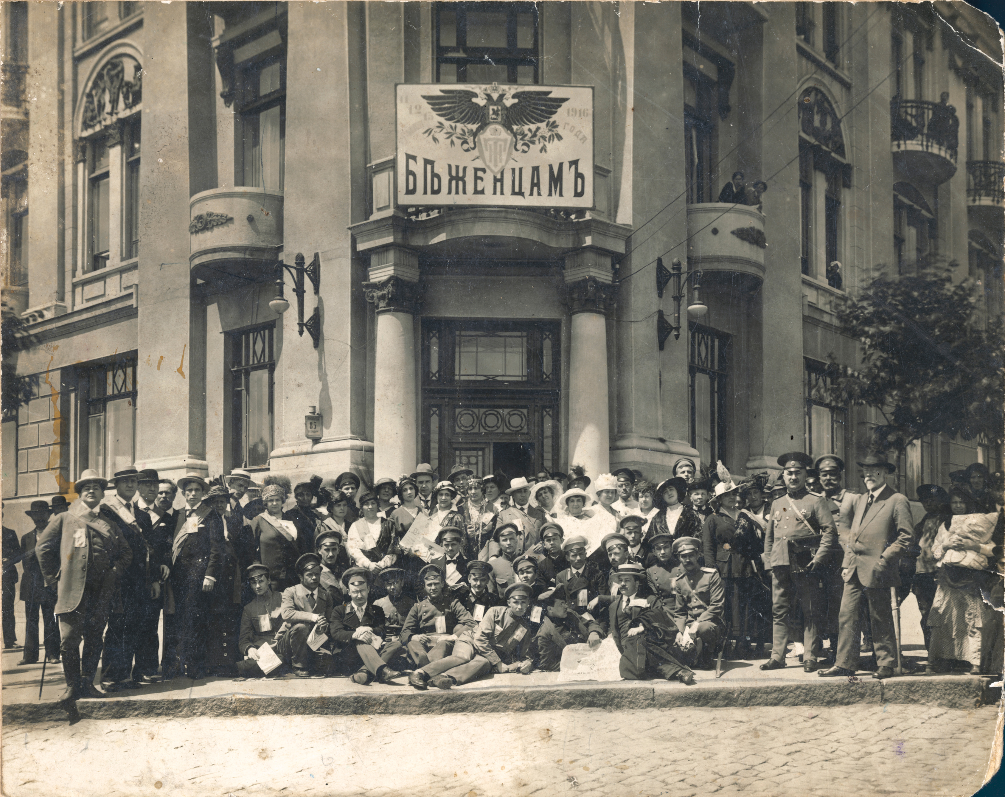 Участники благотворительной акции Комитета Ее Императорского Высочества Татьяны Николаевны «В помощь беженцам». 1916
