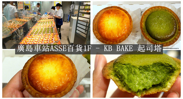 KB BAKE Cheese tart1