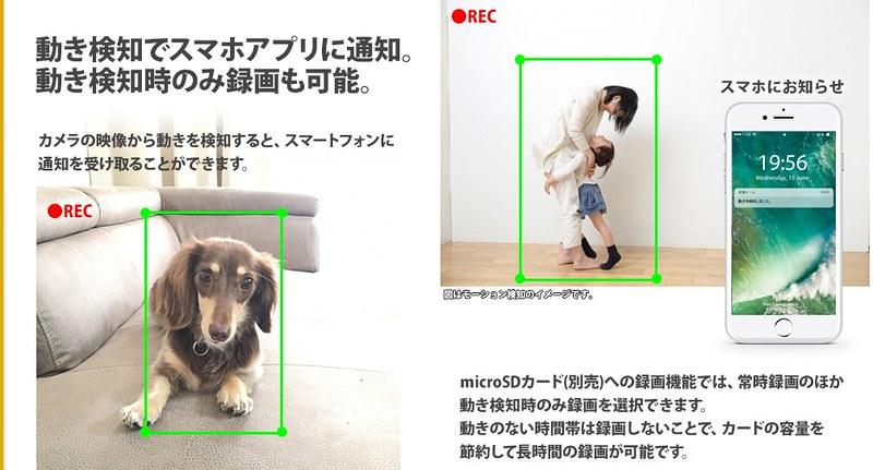 塚本無線 BESTCAM 108J レビュー (11)