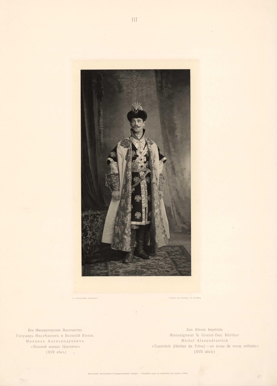 Е.И.В. Государь Наследник и Великий Князь Михаил Александрович