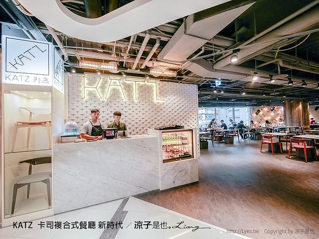 KATZ  卡司複合式餐廳 新時代 92