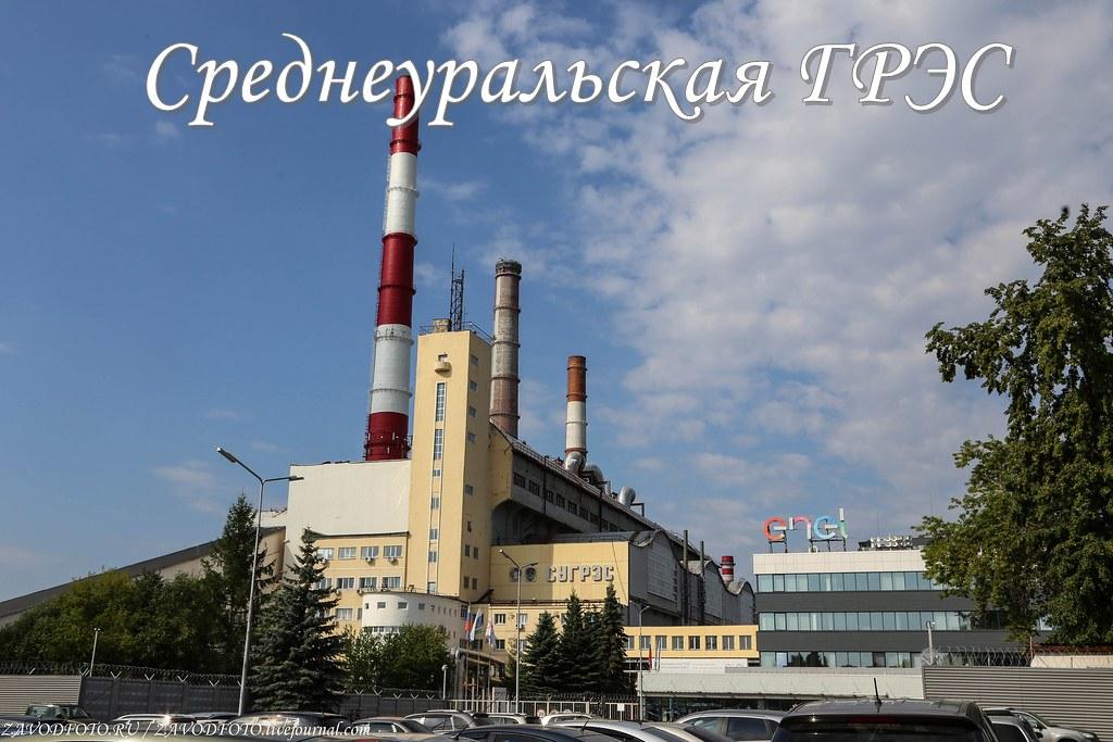 Среднеуральская ГРЭС