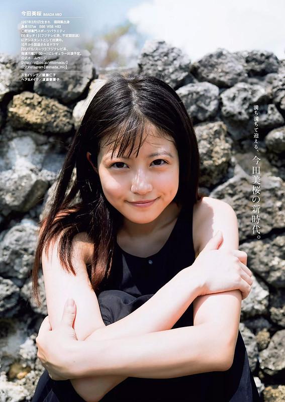 今田美桜10