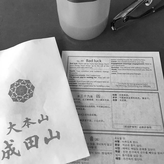 omikuji (おみくじ)