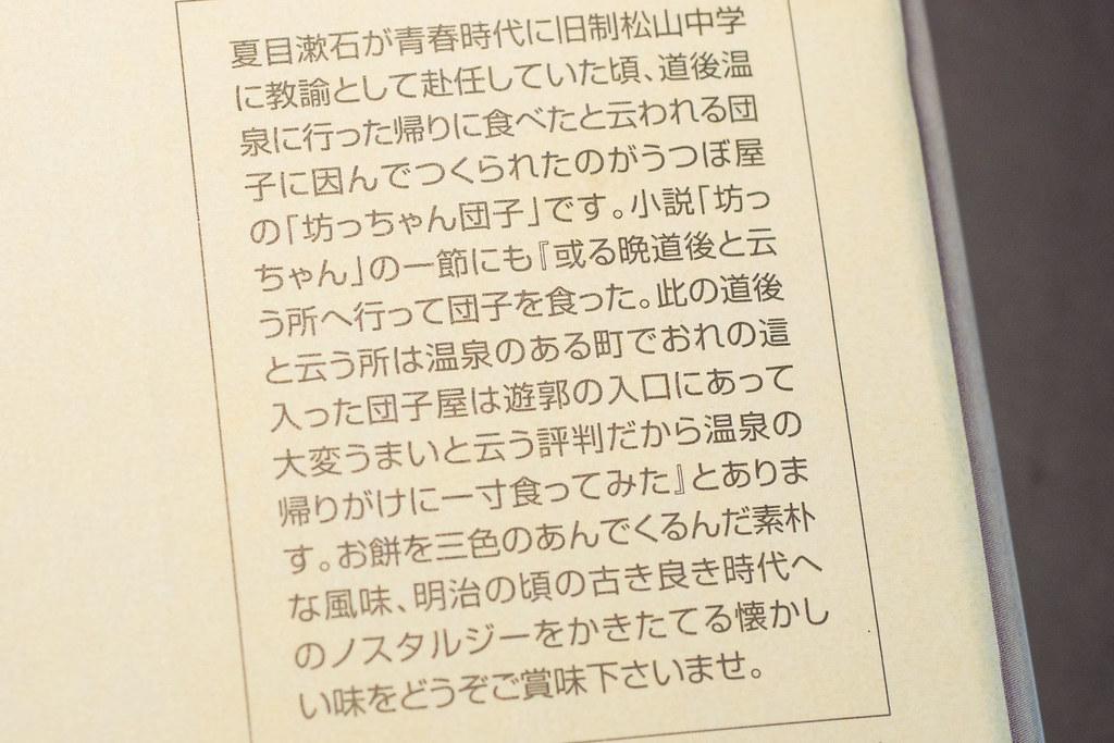 坊っちゃん団子-2