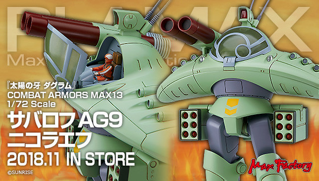 COMBAT ARMORS 《太陽之牙  達格拉姆》「Cabarov AG9 Nicholiev」組裝模型作品!MAX13 1/72 Scale サバロフ AG9 ニコラエフ