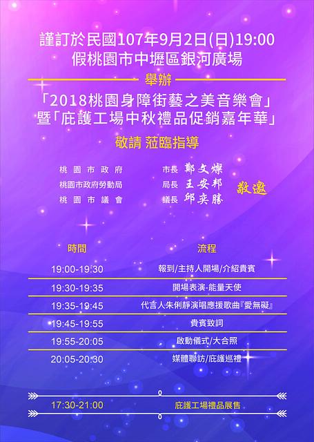 街藝之美音樂會暨中秋商品發表記者會-邀請函-1070815-4