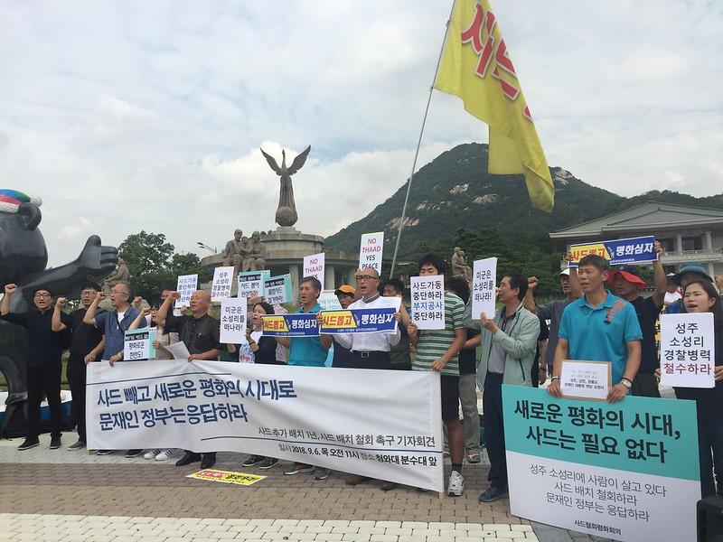 20180906_기자회견_사드철회촉구평화행동