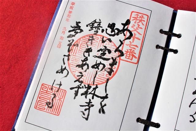jourinji-gosyuin005
