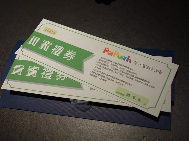 訂了送票券的專案,送了兩張PaPark爬爬客親子樂園的入場券,可以用到108年6月5日@高雄H2O水京棧國際酒店