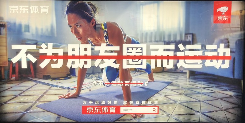 JD.com Ad 1