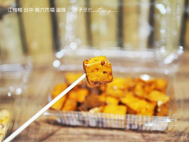 江鴨鴨 台中 第六市場 滷味 10