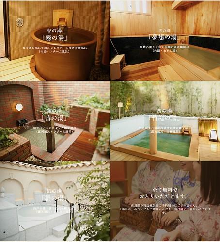 お風呂|【公式】京都 嵐山温泉 花伝抄 (かでんしょう) - 京都 ホテル - ホテスパ