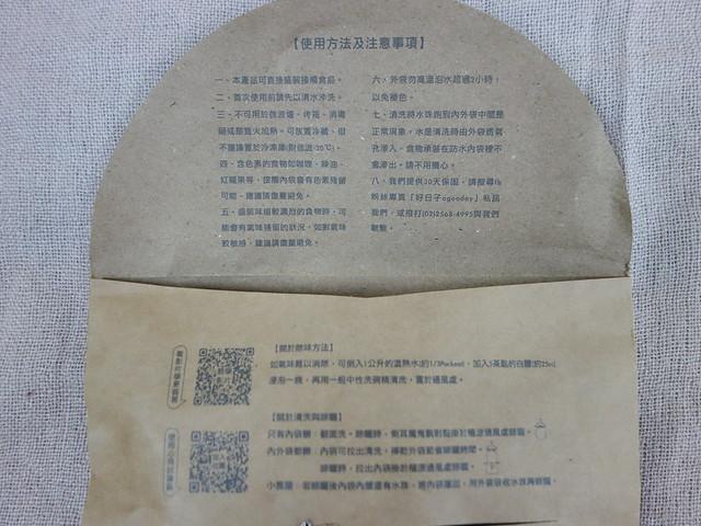 使用說明都印在包裝上@好日子Pockeat環保食物袋