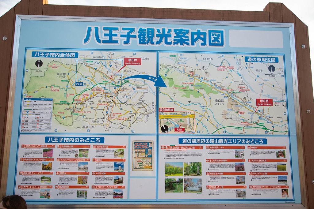 道の駅_八王子滝山-1