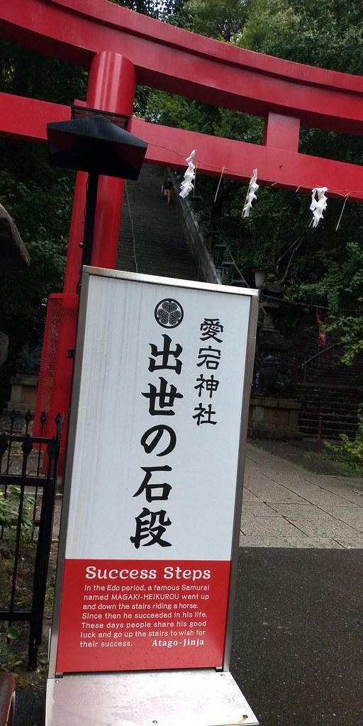 TYO_20180904103632_愛宕神社出世之石階