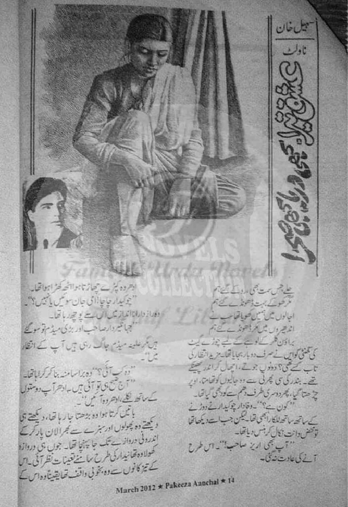 Ishq Tera Kabhi Darya Kabhi Sehra is a very well written complex script novel which depicts normal emotions and behaviour of human like love hate greed power and fear, writen by Mrs Sohail Khan , Mrs Sohail Khan is a very famous and popular specialy among female readers