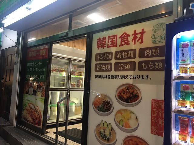IMG_8117 麻布第一物産 麻布十番 韓国料理 キムチ ひめごと