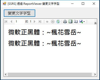 [SSRS] 透過 ReportViewer 變更文字字型-7