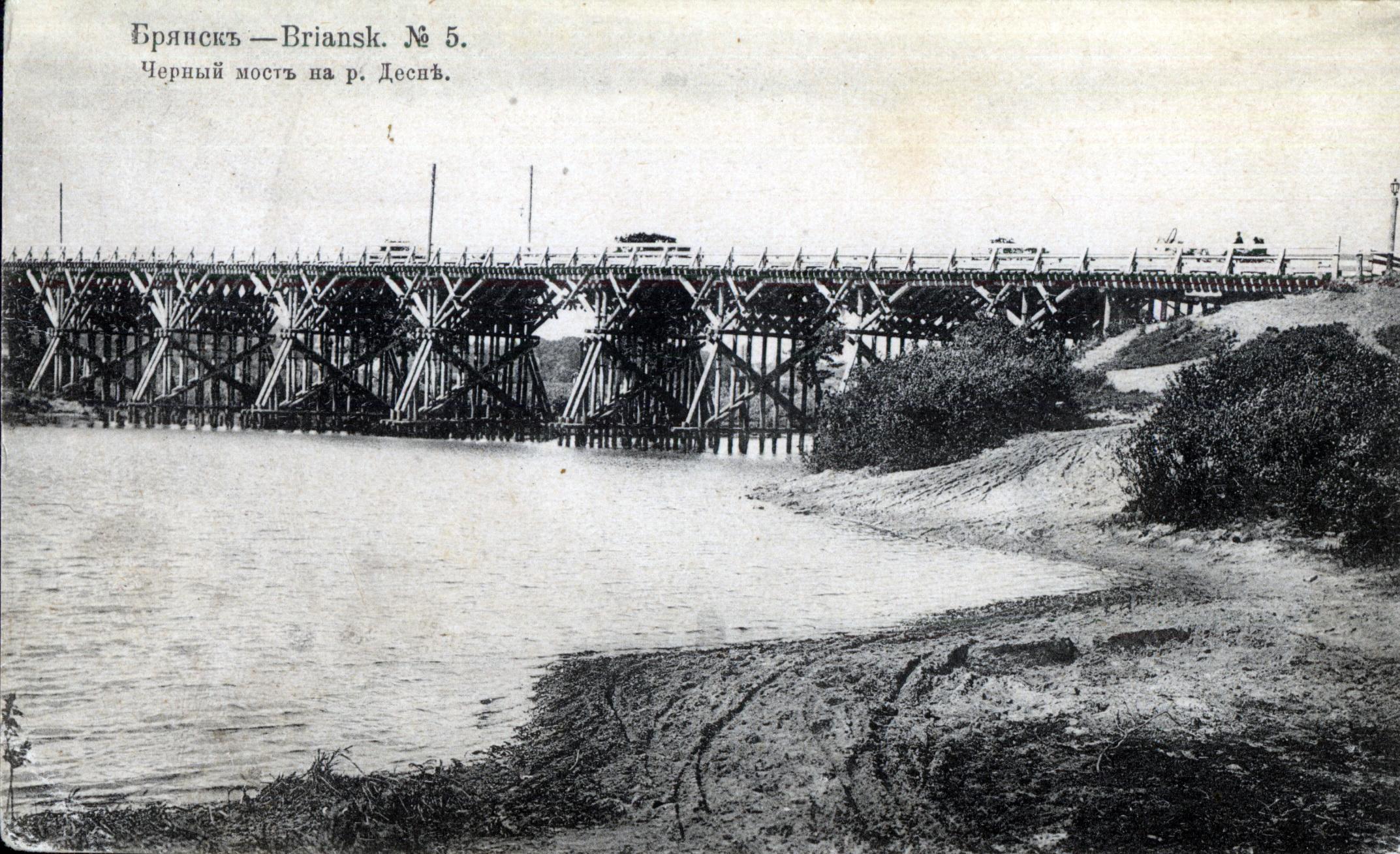 Чёрный мост на реке Десне